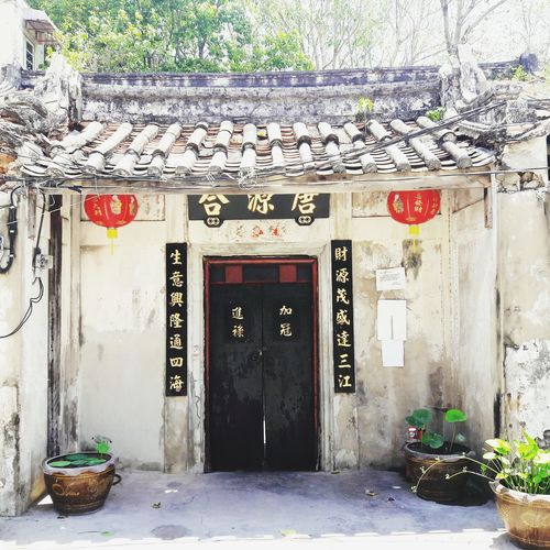 Home for the aged China Style Building Exterior Gateway Arch Built Structure Outdoors Architecture Doorway Homeoflegend Legendary Legends Vintage