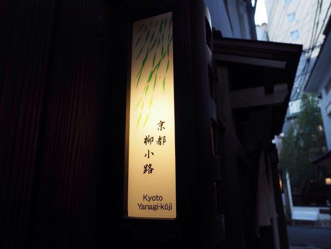 Kyoto Japan Kawaramachi Yanagi-koji Street Olympus PEN-F 京都 日本 河原町 柳小路 街中