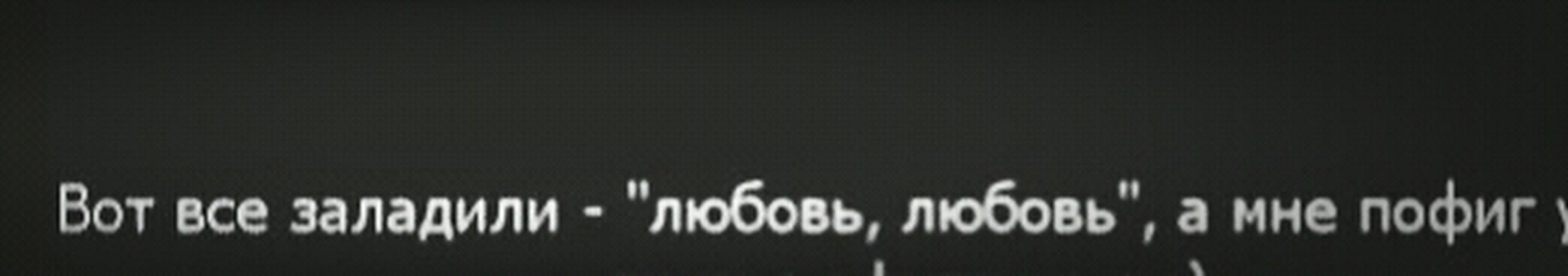 Love Justdontcare Russian NoLoveLostNoLoveFound*