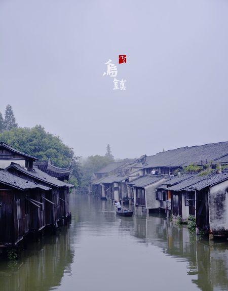 乌镇 Enjoying Life Rain