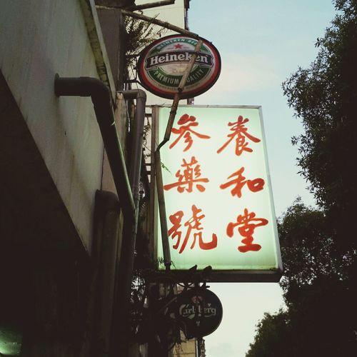 其實他賣的是藥酒吧 Taipei