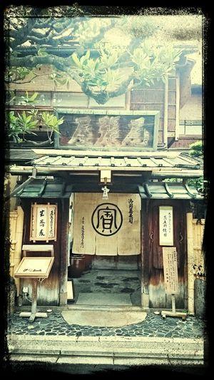 日本最古の食事処、だとか。 Soba Lunch Time Since 1465 I'm Hungry