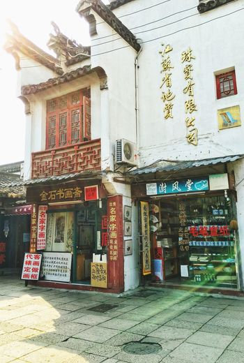 Nanjing China Old Town Old House Traditional Culture Shop Chinese Culture Chinese Art Chinese Style Calligraphy Old Shop Discover Your City Walking Around Streetphotography Traveling