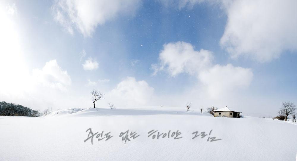 외딴집 Korea House Snow Winter Cold Temperature Landscape Tranquility Outdoors Tranquil Scene No People Nature Sky Cloud - Sky Day Beauty In Nature