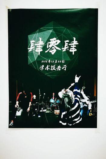 Poster Singing Rock