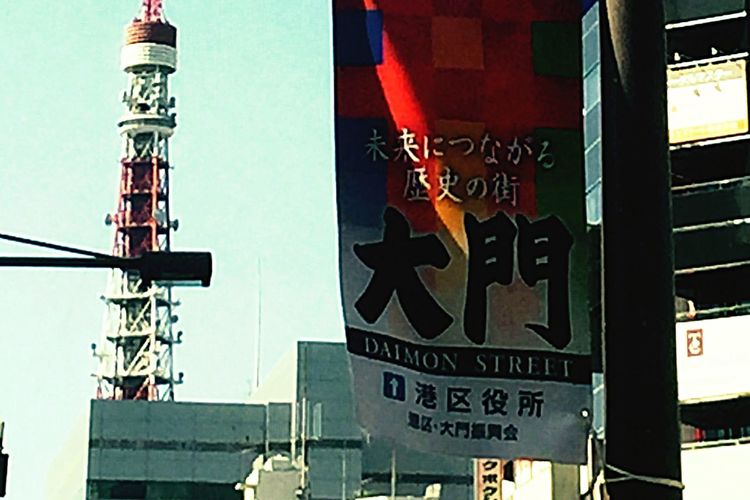 """Minimalist Architecture Low Angle View 🅱ehind """"tokyo★tower..best○matching frag 🅾f Ⓜ️inato→ku❗️Ⓜ️inimal tokyo's sightseeing s🅿️ot standing""""tall"""""""