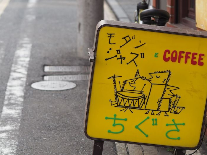 Jazz Fusion Analog Audio Crusaders Street Life 33rpm Loud Goodmusic My Favorite  Feeling Good Request Street Streetphotography From My Point Of View Signboard