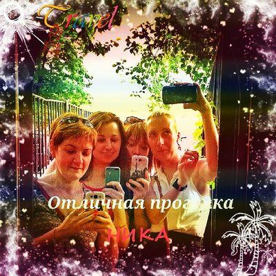 Отличная прогулка с друзьями ... наслаждаюсь этим Ника ♥
