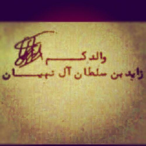 الله يرحمك يا ابونا زايد ويرحم جميع امواتنا
