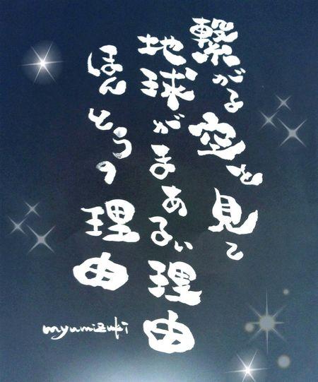 @44Neine: 理由❤︎ こんな素敵な理由なら…考えたり妄想したり、描いたり。 心にスクリーン色付けしてもいいよね❤︎ myumizuki http://t.co/9dWNePSY4j Nice Day Birthday eve EyeEm Gallery Peace 繋がる空から未来へ Thank You ❤