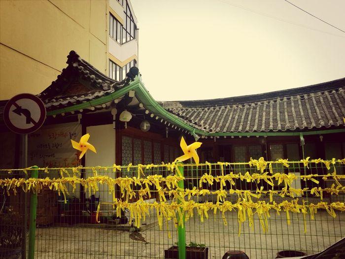 바보주막 Yellow