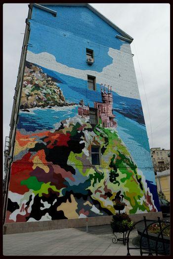 Moscow City Colorsplash Urban Art улица Покровка