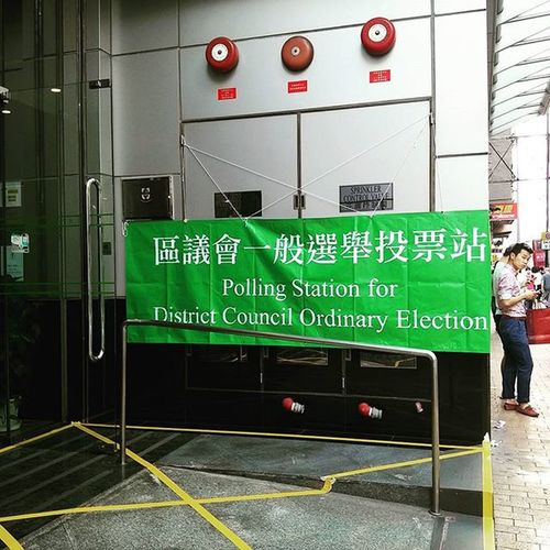 係想香港好嘅,今晚10:30之前同我將選票一野轟落個投票箱度 (達哥腔)~~~~完~~~~ Hkig 2015  Districtcouncilelection 區議會選舉