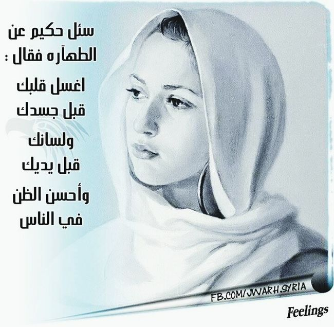 Words Of Wisdom... Wisdom Arabic حكمة