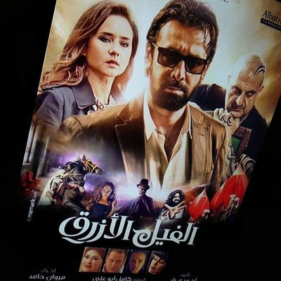 Movies Janzour Tripoli Libya وقت افلام جنزور طرابلس ليبيا الفيل_الازرق