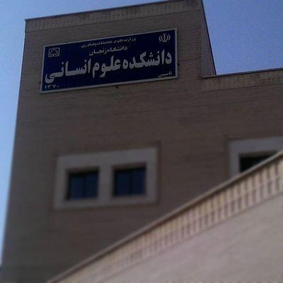 . . . بعد سه ماه دوری از محیط زیبای دانشگاه امروز باز توانستم به دانشگاه_زنجان برگردم . . . Zanjan Zanjan_university
