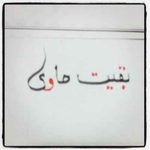 Massaregbari Massar Egbari 7awy calligraphy