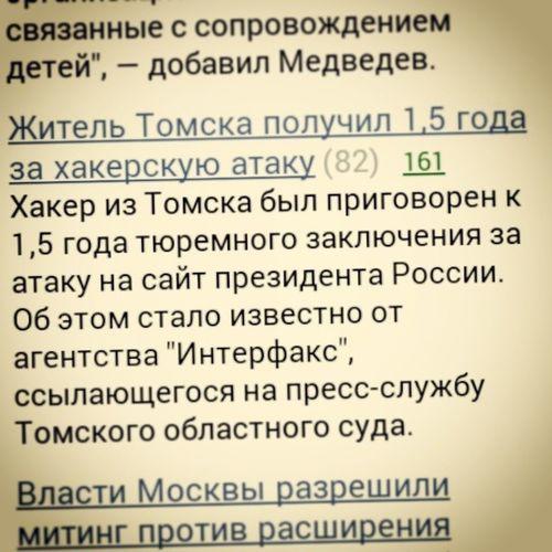 Томск хакер хакеры Россия новости российское рус москва rus russia russian news rusnews hacker