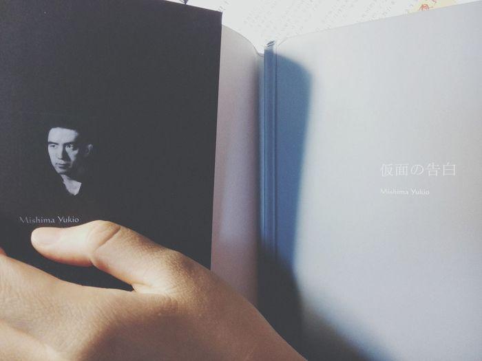 仮面の告白 Mishma Yukio Book Upset Negative みしまゅきぉ
