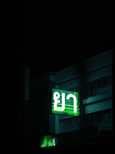 New kind of medicine Thailand Night Lights Neon Lights Illuminated Copy Space Communication Night Neon Green Color Guidance No People Building Exterior Architecture Outdoors Stories From The City The Traveler - 2018 EyeEm Awards The Architect - 2018 EyeEm Awards HUAWEI Photo Award: After Dark