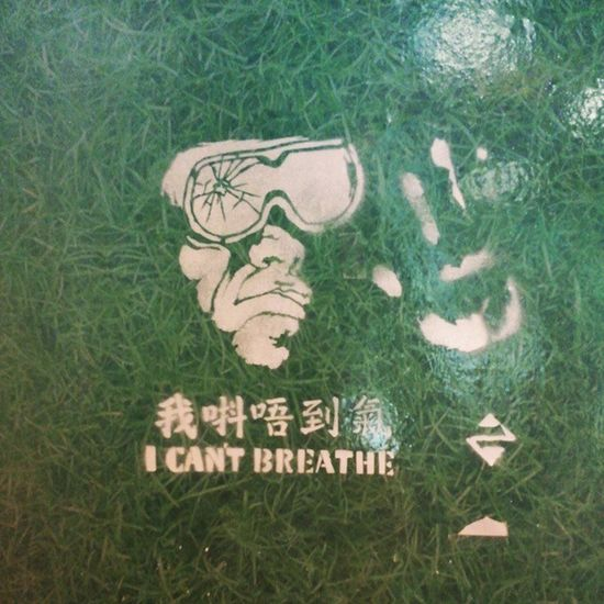 來自東方的遙遠支持 Hkig 2014 Graffiti Icantbreathe 我抖唔到氣