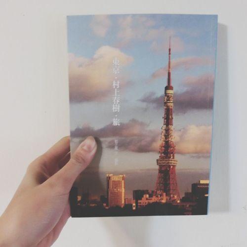 東京•村上春樹•旅