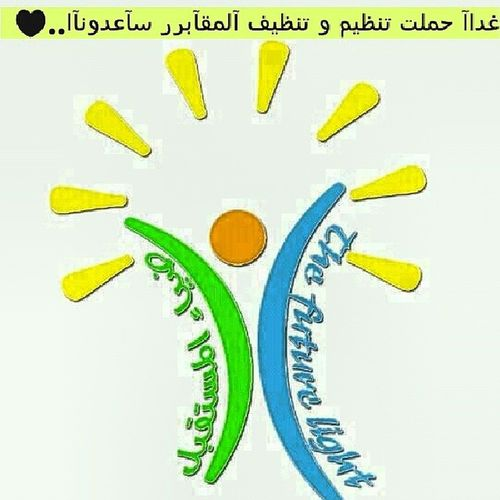 @future_light_2012 سسآاعدوناآ تنظيم تنظيف المقابر المضايا العصرجيزانالحكامية