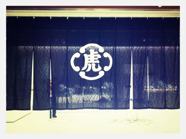 Japan Traditional 虎屋 A Shop Curtain
