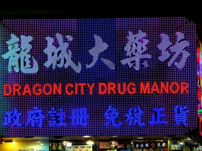 Nightphotography Night Lights Signs Drug Manor