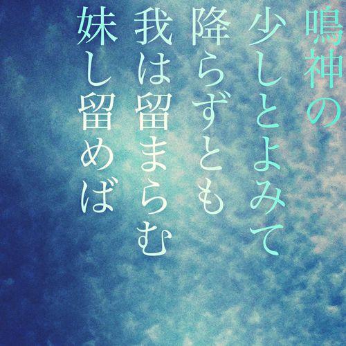 Talking Photo 万葉集 A Day Of Tokyo 31℃ 少し潤いが欲しい@トーキョー