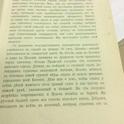 Кое что о женовластии на Руси СтраницыИзИстории Историография XXвек