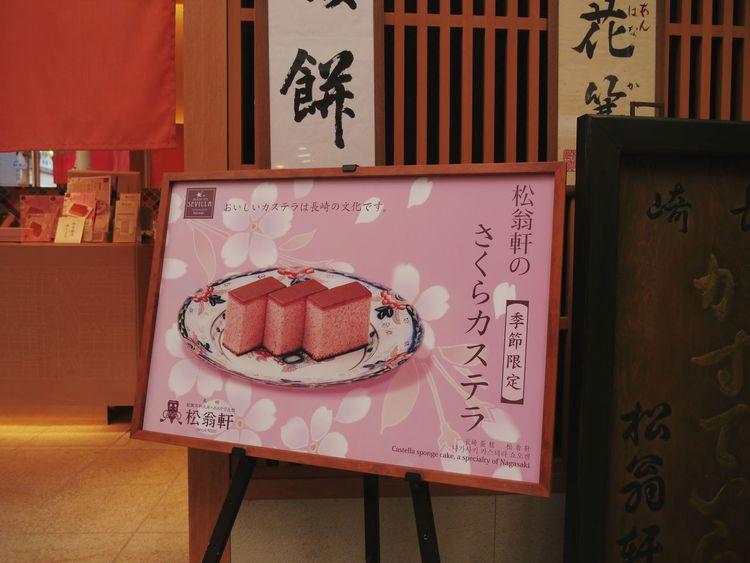 Nagasaki Sweets Heaven : Sakura 2017 Confectionery Shooken. Sakura Castella Sponge Cake Japanese Sweets Information Board Walking Around The City  Nagasaki-shi カステラ 和華蘭(Nagasaki Culture)