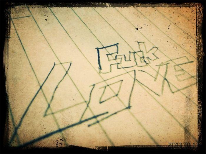 Love ist Fuck