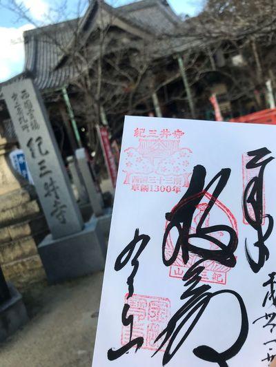 kimiidera Japan Temple Text Communication Art And Craft Day No People Handwriting  Paper Graffiti