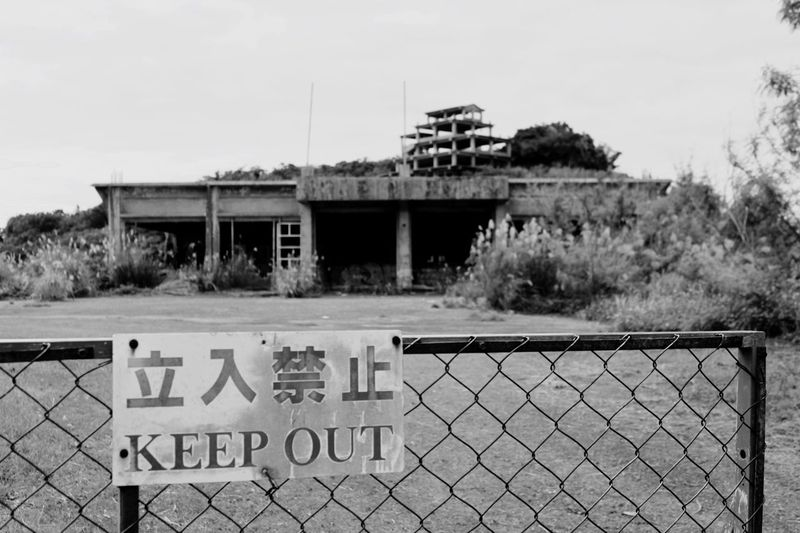 Nakagusuku Hotel Ruins Paranormal Haunted Keepout Abandoned Nakagusuku Sky Built Structure Nature Day Architecture Fence No People