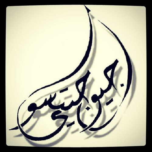 I made this logo when I started bjj. Jiu jitsu in arabic. JiuJitsu Arabsmma Teammirza
