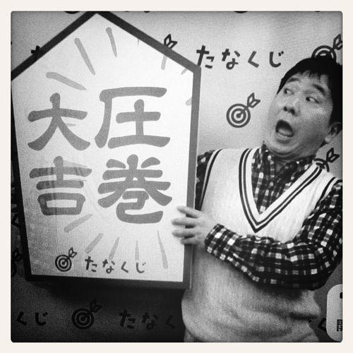 Tanakuji