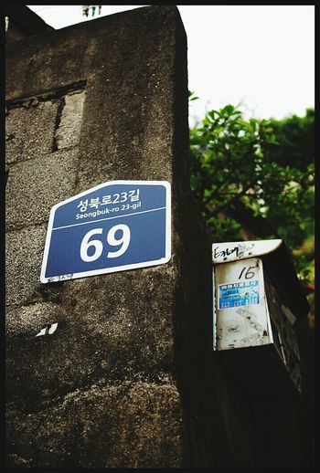 No69 Address Village Snap Photo @korea seoul sungbook-dong @Olympus E-P2 / 20mm f1.7