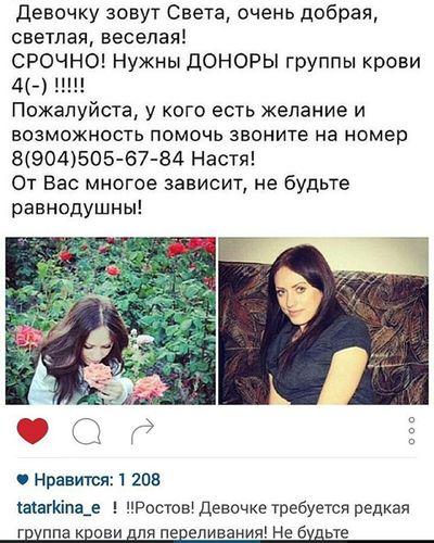 ! ростов РостовНаДону требуетсякровь