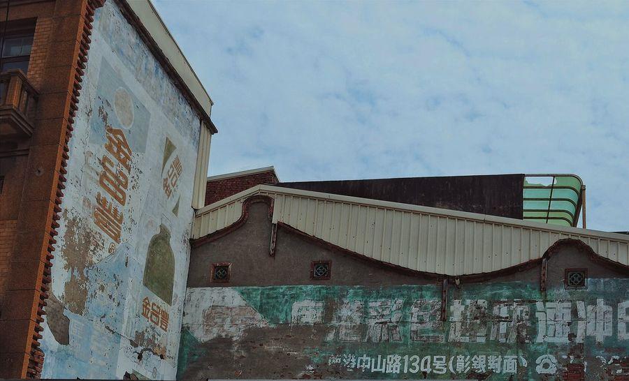 屋頂修補方法②🤔― Method of Roof Repair by Iron Plate🤓 修補萌repair Lover ― Old Town Old House 屋根 Roof 屋頂 Architecture Architectural Detail Urban Exploration From My Point Of View The Changing City Lifestyles Streetphotography Street Photography Eye4photography  EyeEm Best Shots Check This Out VSCO 2016.03.30 Travel 專)yuna's 鹿港記錄 in 彰化 Zhang Hua Taiwan