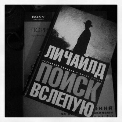 """Book of the day: Lee Child """"Running Blind"""" / Ли Чайлд 1""""Поиск Вслепую"""". Good one! S. Bookoftheday Book"""