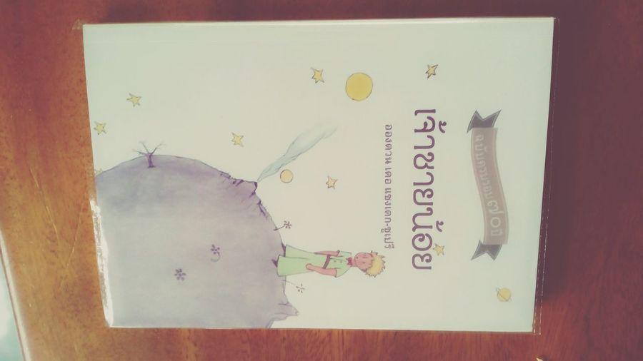 เจ้าชายน้อย หนังสือเล่มนี้คุ้นๆไหมมาจากเรื่องอะไร??? .. เพื่อนสนิท กรี๊ดหนักมากเมื่อได้มา เข้าขั้นบ้าความฝันแต่เด็กของอิฉันคือ มช. เพราะหนังเรื่องนี้เลยจร้า ตามรอยมาก มาถึงตอนนี้ได้หนังสือมาก็ยังดี :))))) เช้าชายตัวน้อยซื้อให้ Sumet Muanchang ขอบคุณน๊าคะ นางบอกทำตัวดี แต่ทำตัวดีกะปัญญาอ่อนเส้นบางๆนะหมู นางกล่าวไว้อิฉันไม่ว่าอะไร เพราะปริ่มมาก. มีฟามสุขขขข😉😊😘