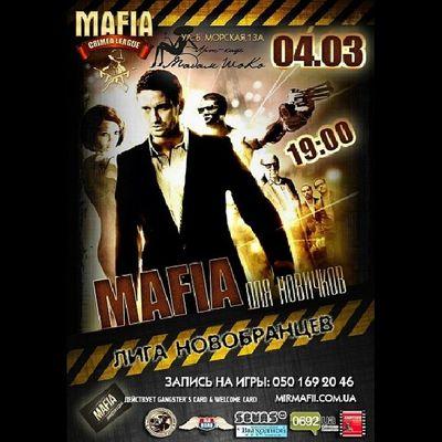 04.03.14 МАФИЯ для новичков Mafia_crimea_league Mafia_ukraine_league Mafia