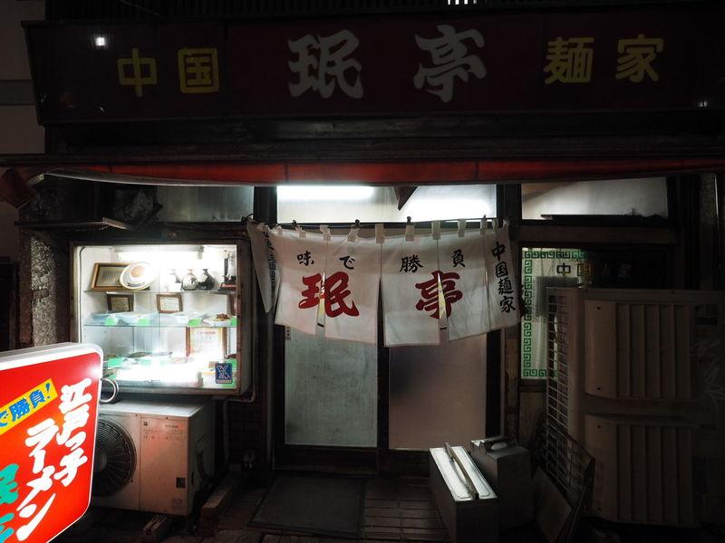 みん亭は永久に不滅だと思うんです。 Chinese Food Noodles Fried Rice YummyTaking Pictures Taking Photos Ramen 麻婆豆腐 ラーメン 炒飯