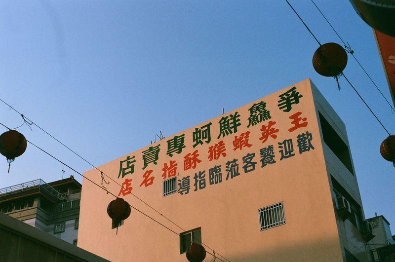Typography in Lukang Township, Chang-hua. 135film 135mm Calligraphy Lukang Old Street Taiwan Typography Architecture Building Exterior Built Structure Clear Sky Film Photography Hanging Sky Lukang Old Street