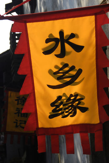 Built Structure Chinese Characters Communication Cultures Day No People Outdoors Text Tongli China Yellow