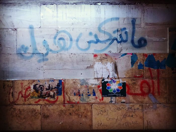 Graffiti Wall - Building Feature Text Street Art Dirty Spray Paint Built Structure Outdoors Close-up No People Multi Colored Architecture Egypt Alexandria Love Arabic Qoutes Don't Leave Me