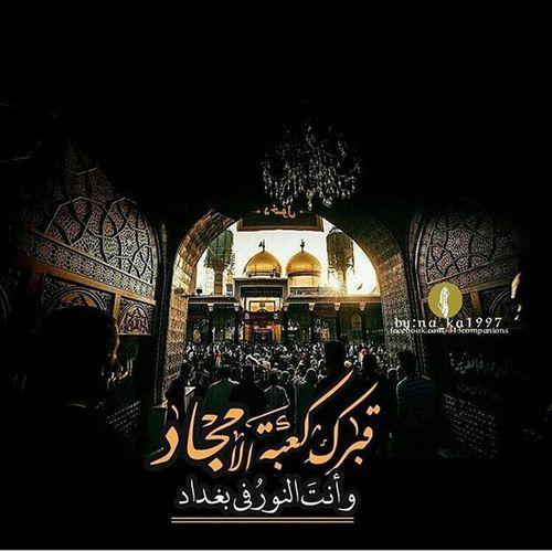 قبرك كعبة الأمجاد و انت النور في بغداد السلام على موسى و الجواد ♡