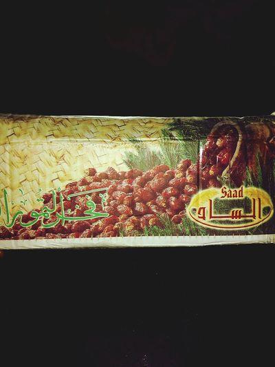 Marhaban yaa ramadhan 1436 H... Kurma Al Saad The Pride Of UAE Dates