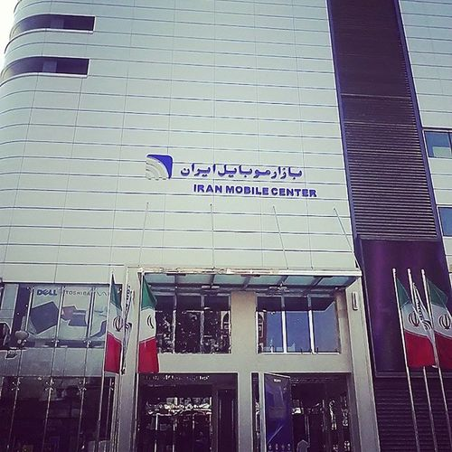 Iran MobileCenter بازار موبایل ایران